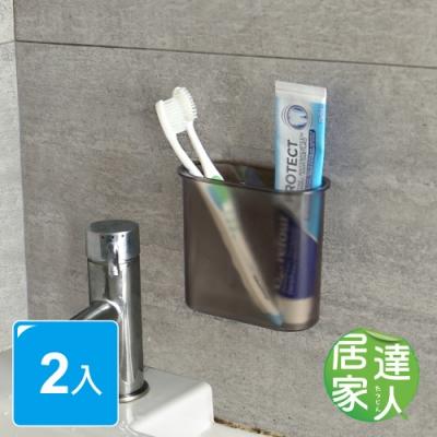 居家達人 壁掛式無痕貼 牙刷收納架 (超值2入組)