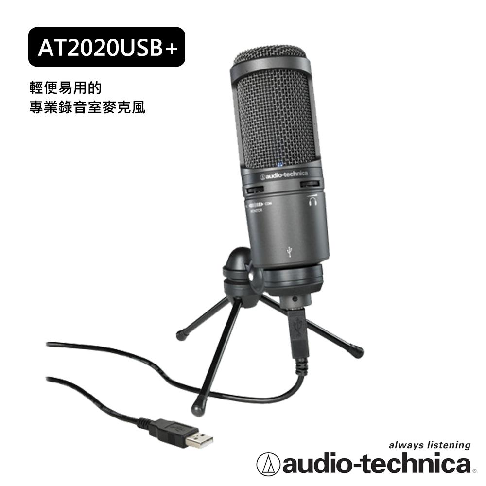 【買就送好禮】鐵三角 心型指向電容式USB麥克風 AT2020USB+