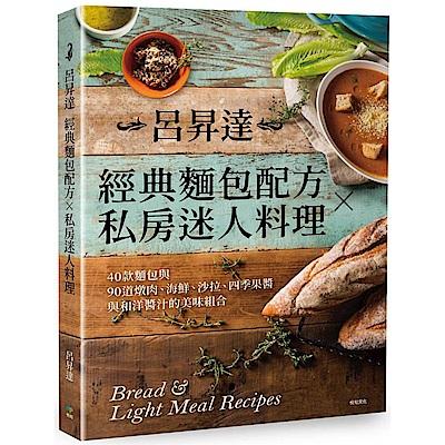 呂昇達經典麵包配方╳私房迷人料理