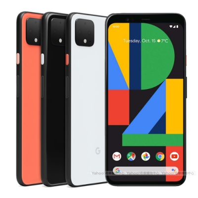 Google Pixel 4 (6G/128G) 5.7吋八核心智慧型手機