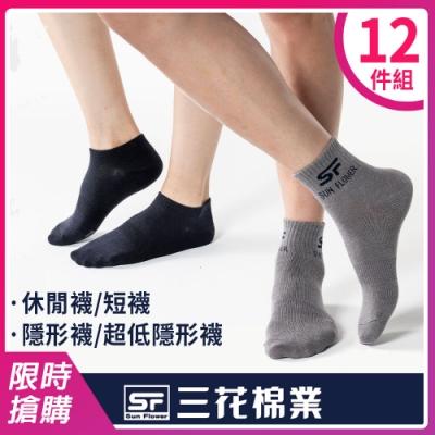 [激降!時時樂限定] 三花經典熱銷休閒襪/隱形襪.襪子(12雙組)
