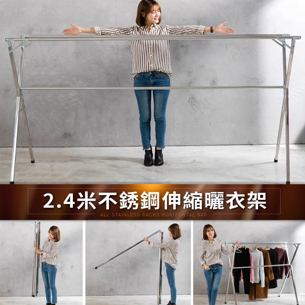 升級版2.4米不鏽鋼X型三桿伸縮曬衣架 [限時下殺] (可曬棉被 可完全折合)