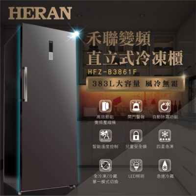 HERAN 禾聯 383L 風冷無霜變頻直立式冷凍櫃 HFZ-B3861F