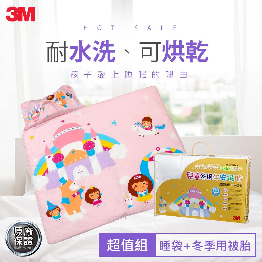 3M 新絲舒眠-兒童午安被睡袋(公主城堡)+午安被胎(冬季用)