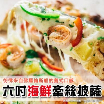 上野物產美味六吋牽絲海鮮比薩披薩  ( 120g土10%/片 ) x15片