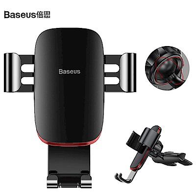 Baseus倍思 金屬時代 多功能車載重力支架 車用CD口手機導航支架 通用