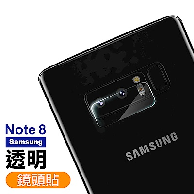 三星 Note 8 鏡頭 9H鋼化玻璃膜 透明 保護貼