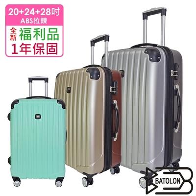 (福利品 20+24+28吋) 典雅雙色TSA鎖加大ABS硬殼箱/行李箱 (20春綠+24金咖+28銀灰)