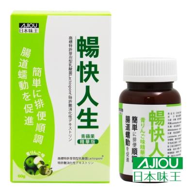 日本味王 暢快人生青蘋果精華版(60g/瓶)