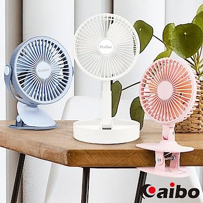 [時時樂限定] aibo 夾式/立式 USB充電360度轉向6吋風扇AB196/8吋大風量收納折疊風扇FAN-61/夾式/桌立兩用可調速風扇FAN-62