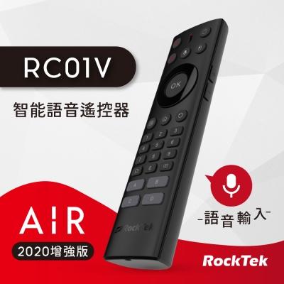 [時時樂限定]RockTek RC01V AIR 增強版 智能語音遙控器