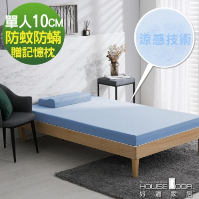 House Door 天然防蚊防螨10cm藍晶靈涼感記憶床墊超值組-單人3尺