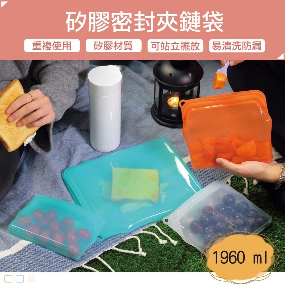 【佳工坊】矽膠密封收納夾鏈袋(1960ml)