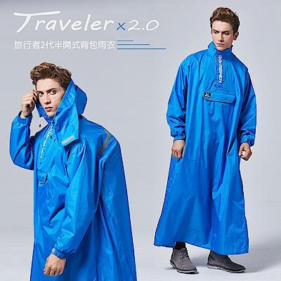 旅行者2代半開式背包雨衣-藍色