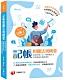 2021記帳相關法規概要(包含記帳士法、商業會計法及商業會計處理準則):系統式圖解架構整理![四版](記帳士) product thumbnail 1