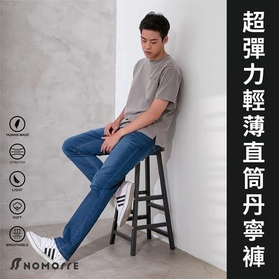 NoMorre 【MIT】台灣製超彈力輕薄修身直筒丹寧褲-藍色