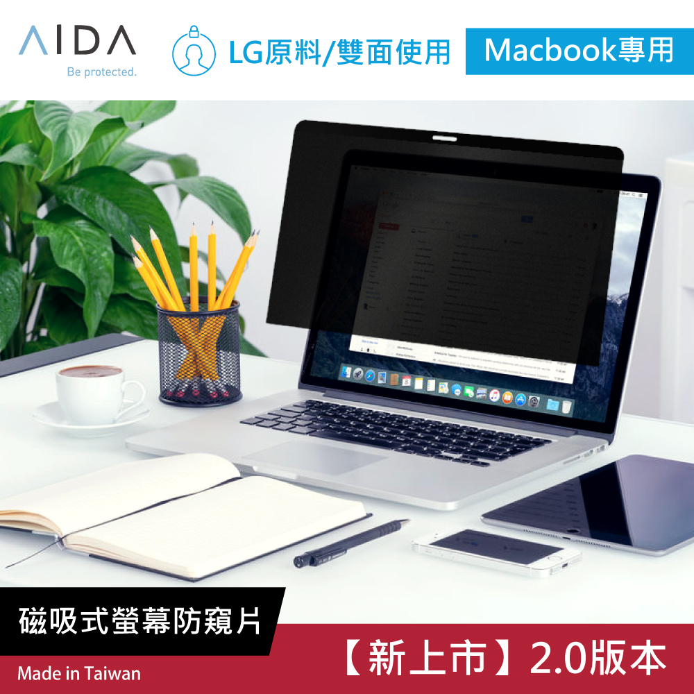 AIDA 通用型筆電防窺片-12.5 (雙面可用 )( LG原料 )
