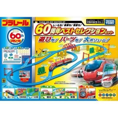 任選日本PLARAIL鐵道王國 60周年精選火車組_TP13512