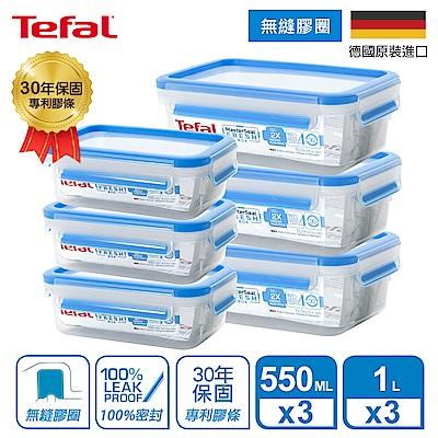 Tefal法國特福 德國EMSA原裝 MasterSeal 無縫膠圈PP保鮮盒 超值六件組