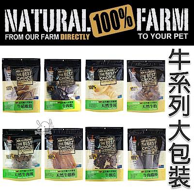 Natural Farm自然牧場 紐西蘭 天然寵物零食 牛系列(大包裝)x 3包
