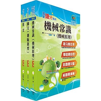 107年中油公司招考(機械類)套書(贈題庫網帳號、雲端課程)