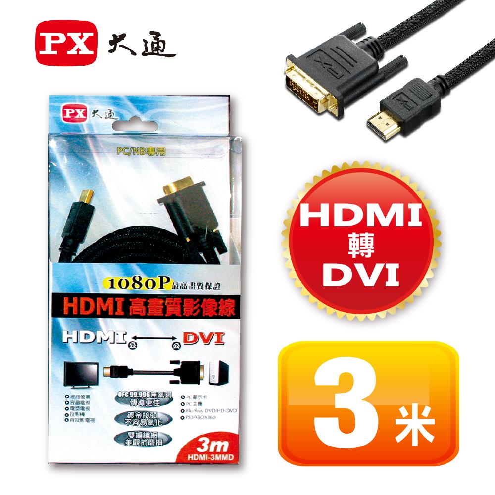 PX大通HDMI轉DVI線3米 HDMI-3MMD @ Y!購物