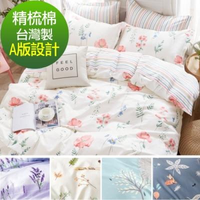 La Lune 台灣製精梳純棉雙人床包3件組 浪漫花卉 多款任選