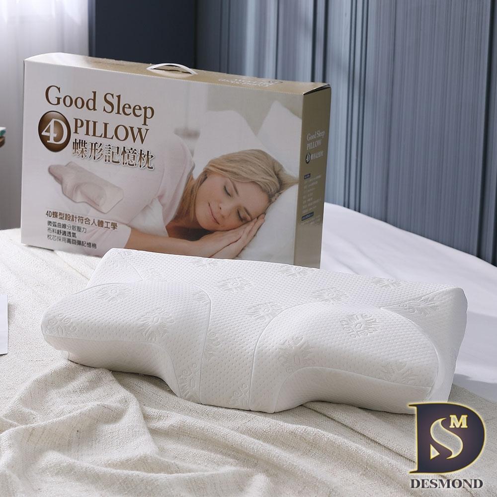 岱思夢 4D蝶形記憶枕2入 日本製程技術 護頸 枕頭 人體工學