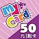 MyCard 50點虛擬點數卡 product thumbnail 1