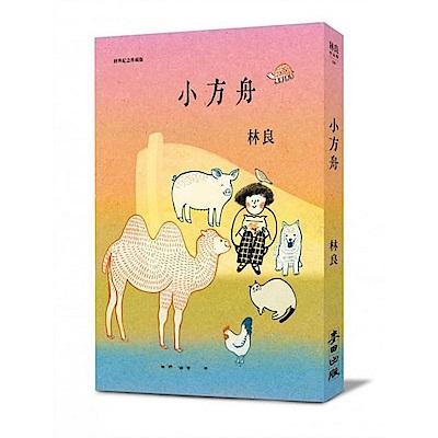 小方舟(經典紀念珍藏版)