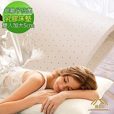 日本藤田 Ag+銀離子抗菌鎏金舒柔乳膠床墊(5cm)-雙人加大