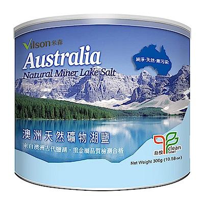 米森Vilson 澳洲湖鹽(300g)