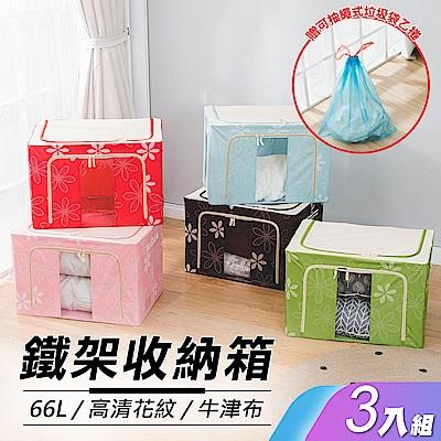 [買再送垃圾袋]威瑪索 66L換季衣物牛津布收納箱/折疊收納箱-3入-5色