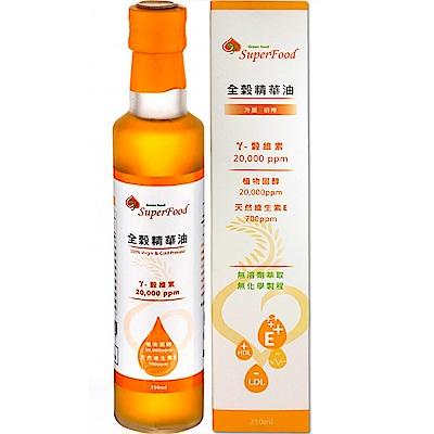 泰國原裝進口 冷壓全穀精華油(250ml/瓶)