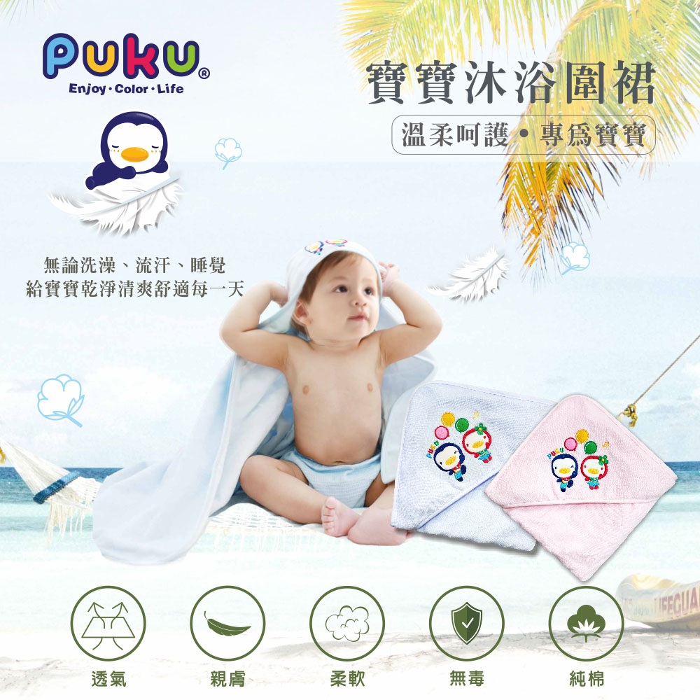 【PUKU】寶寶沐浴圍裙110x110cm