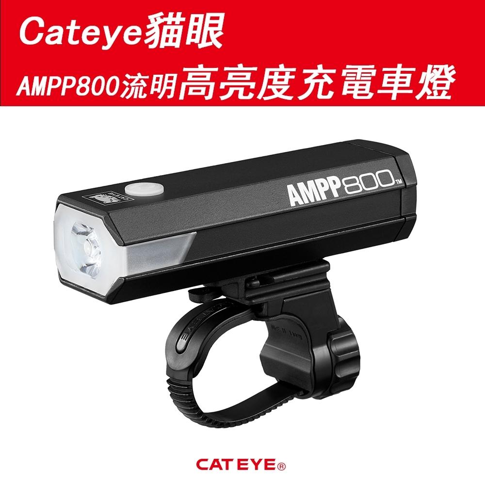Cateye貓眼AMPP800流明高亮度充電車燈 HL-EL088RC