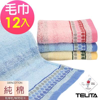 TELITA 繽紛水滴易擰乾毛巾(超值12入組)