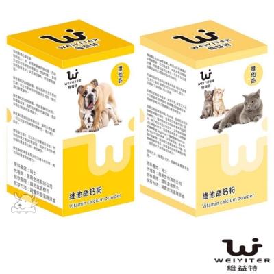 WEIYITER 維益特 犬貓用維他命鈣粉 100g 2罐組