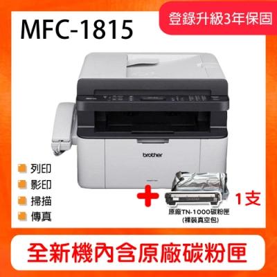 Brother MFC-1815 黑白雷射傳真複合機+原廠TN-1000碳粉(裸裝)一支