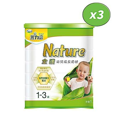 豐力富 Nature 1-3歲幼兒成長奶粉(1500g)3入