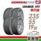 【General Tire將軍】GRABBER HT5 舒適操控輪胎_四入組_235/55/19 product thumbnail 1