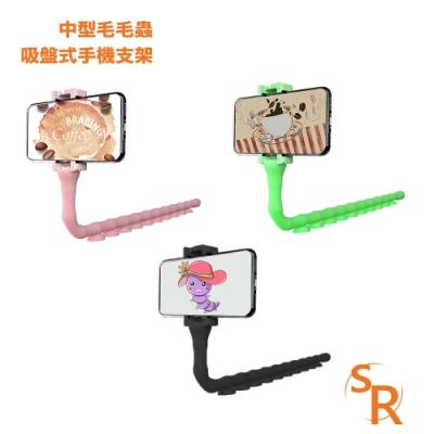 SR 中型毛毛蟲吸盤式手機支架