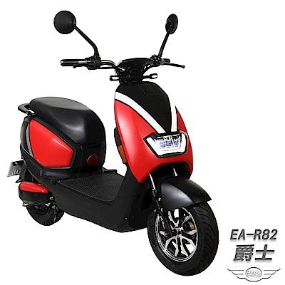 【e路通】EA-R82 爵士 48V鉛酸  800W LED大燈 液晶儀表 電動車