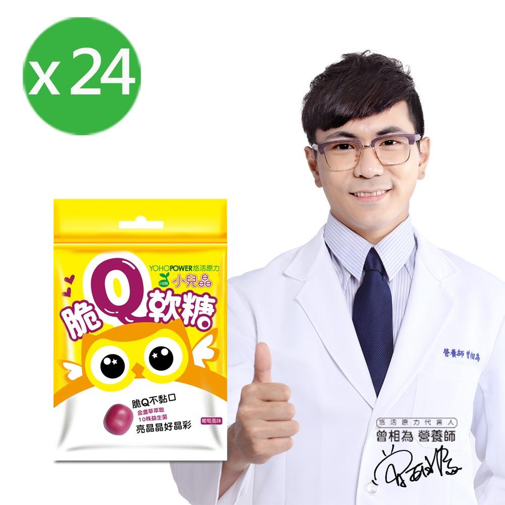悠活原力 小兒晶脆Q金盞花軟糖-葉黃素葡萄口味x24包(20g/包)