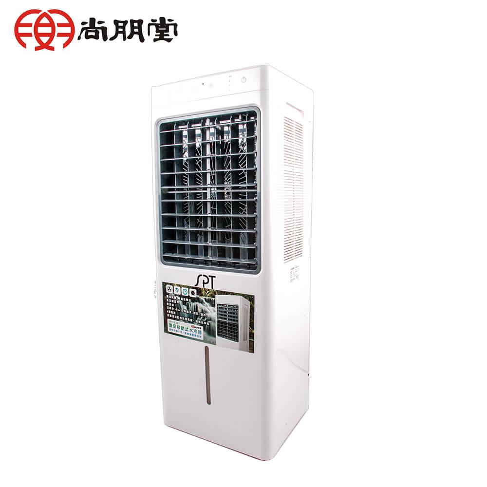 SPT尚朋堂 15L 環保移動式水冷扇 SPY-E300