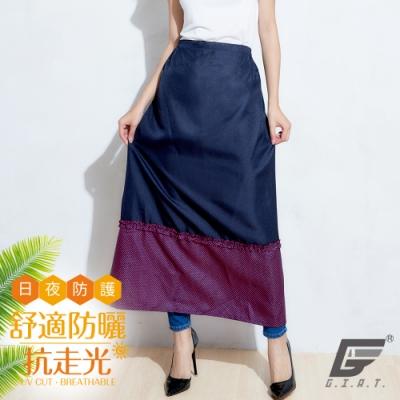 GIAT台灣製豔陽對策拼色抗陽防曬裙(A款-點點裙襬)-桃點