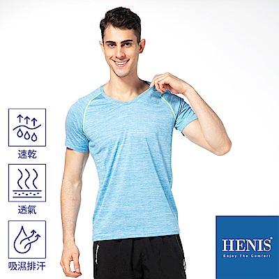HENIS V領撞色車線陽離子機能短T 湖藍