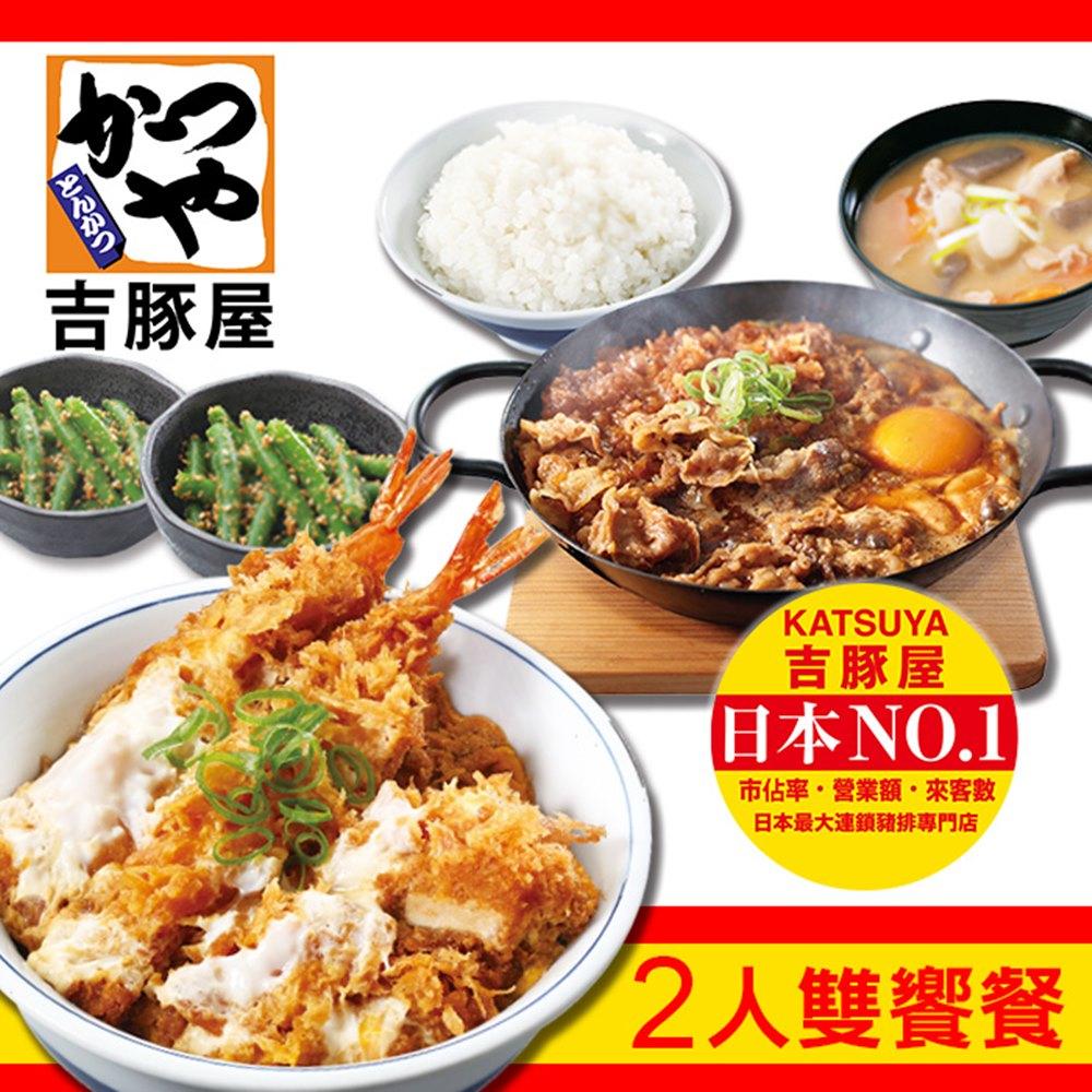 台北吉豚屋豬排專賣店2人雙饗餐(4張)