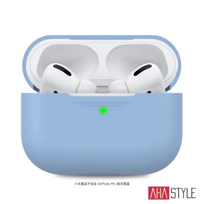 AHAStyle AirPods Pro 輕薄矽膠保護套 天空藍色