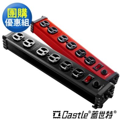 [團購2入組] 蓋世特Castle鋁合金電源突波保護插座 IA6(3孔6座)黑+彩色